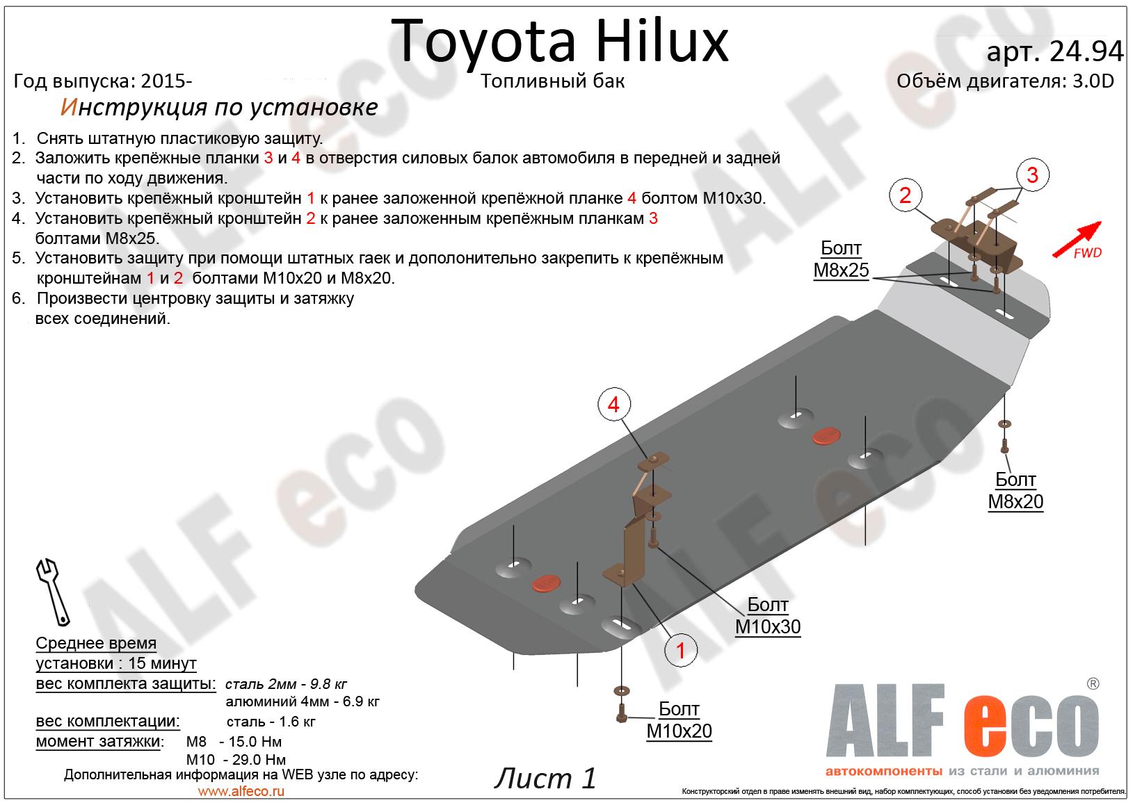 Toyota Hilux объем бака #11