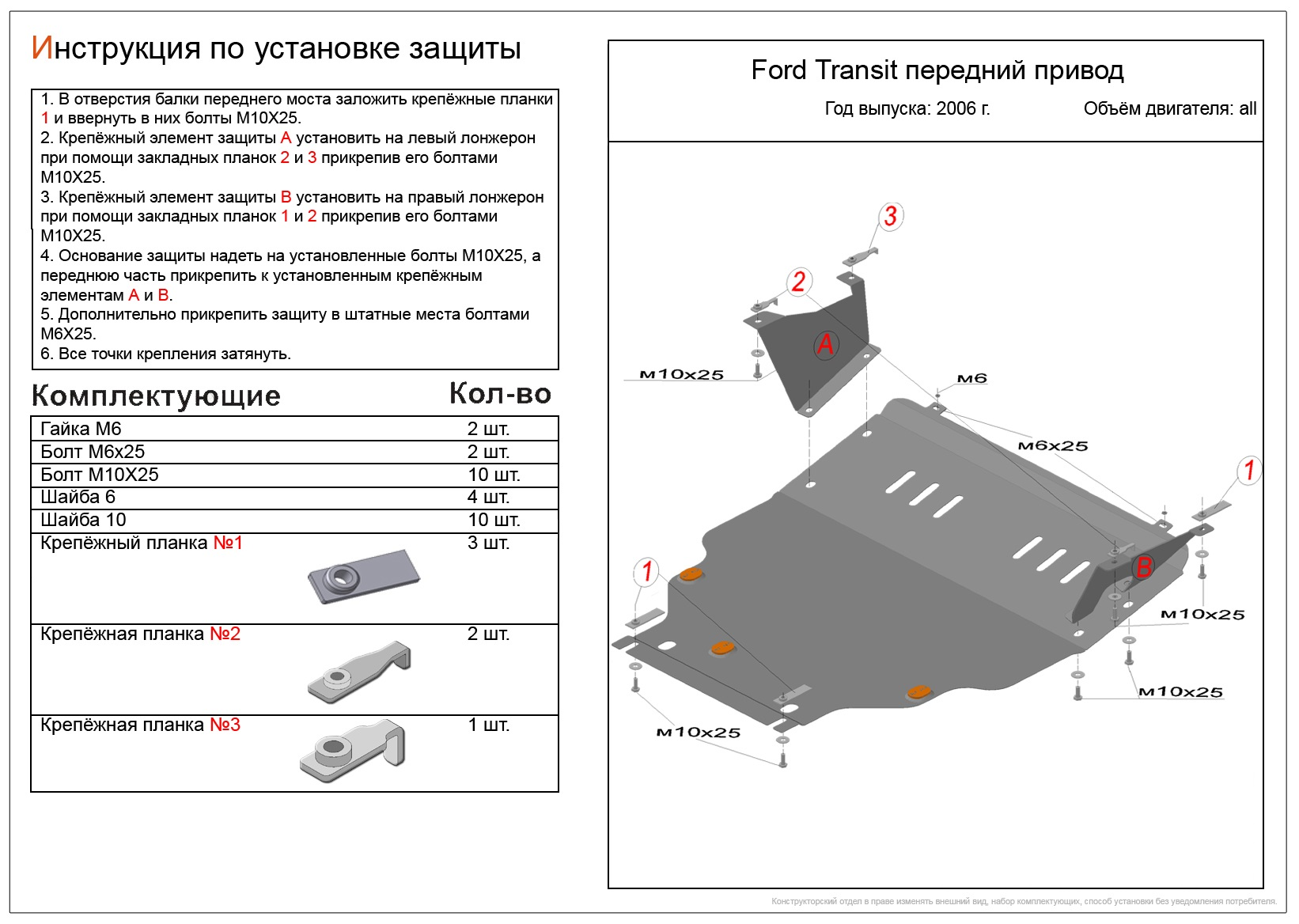 Защита двигателя на форд транзит б у фото 383-571